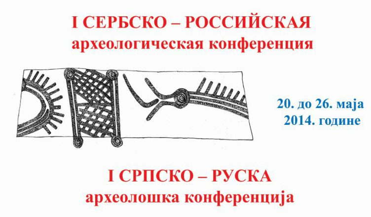 Rusko-srpska konferencija