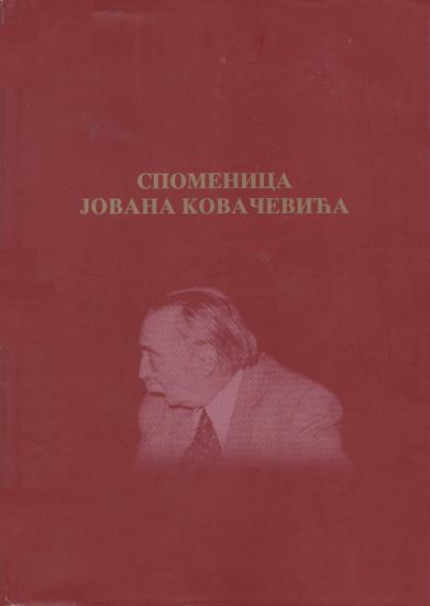 Spomenica Jovana Kovacevica: naslovna strana