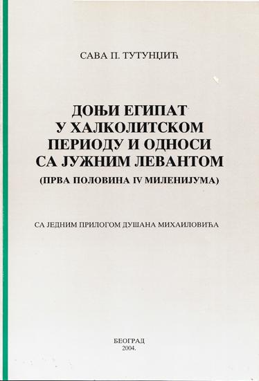 Donji Egipat u halkolitu: naslovna strana