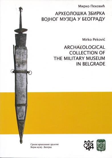 Arheoloska zbirka Vojnog muzeja: naslovna strana