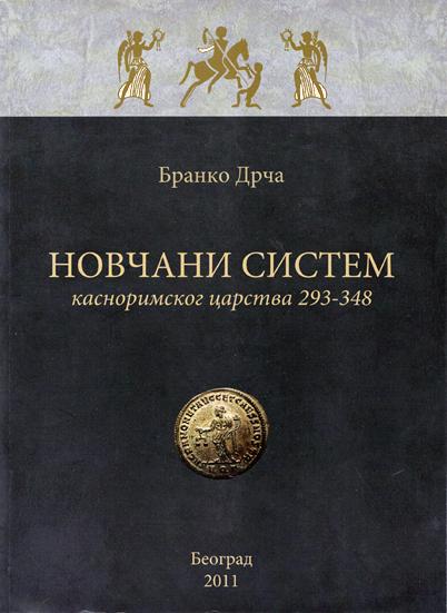 Novcani sistem kasnorimskog carstva: naslovna strana