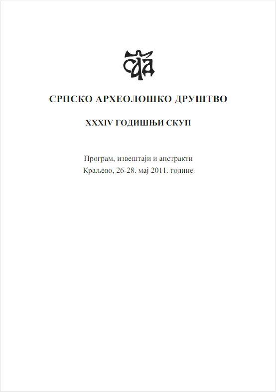SAD apstrakti 2011: naslovna strana